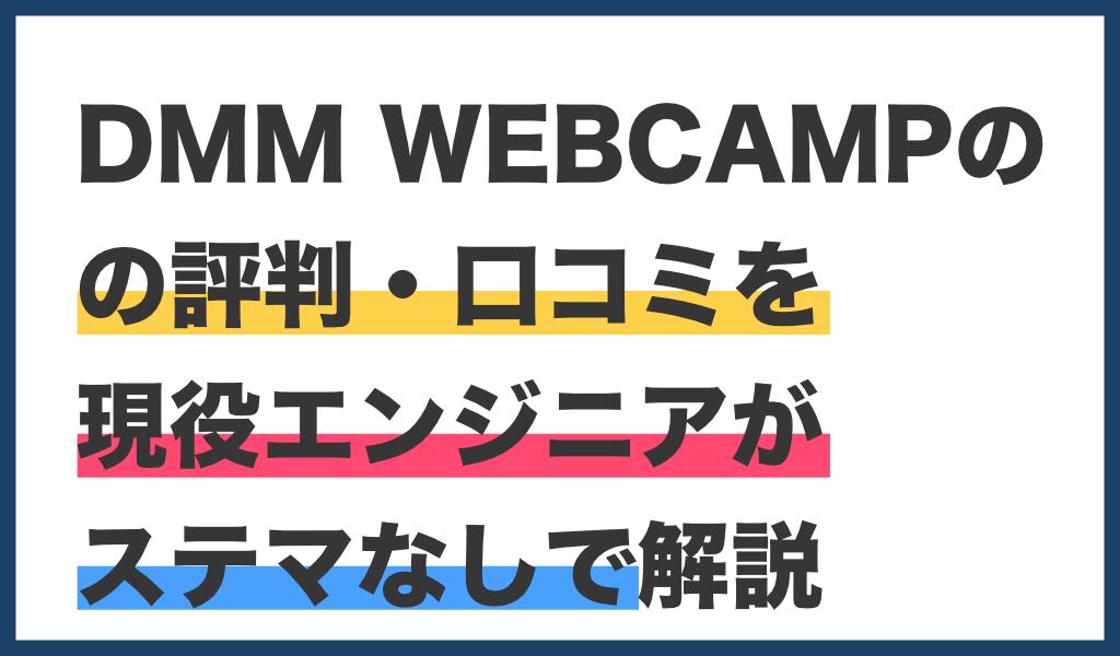 DMMWEBCAMPの評判・口コミを現役エンジニアがステマなしで解説