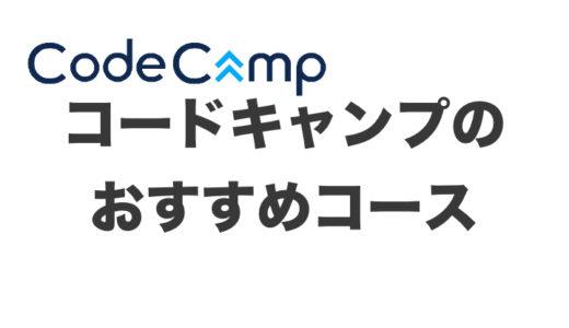 CodeCampのおすすめコースは?Webマスターコースで決まり!