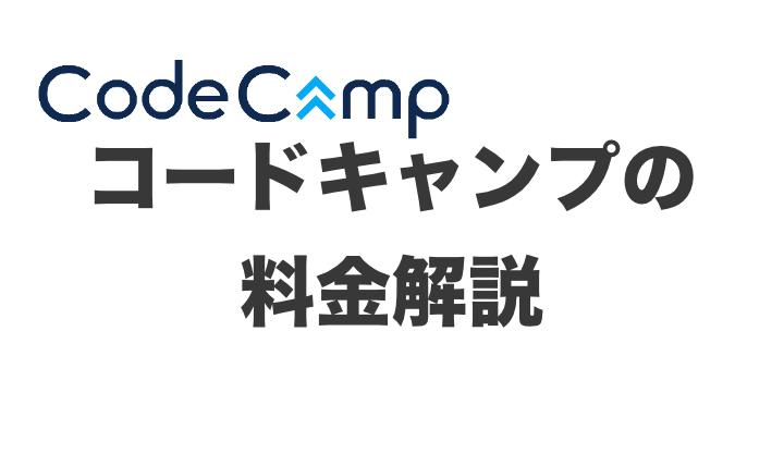 CodeCampの料金解説|費用はどのくらい?高いの?安いの?