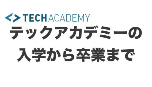 テックアカデミーの入学から卒業までの流れ!受講内容などを徹底解説!