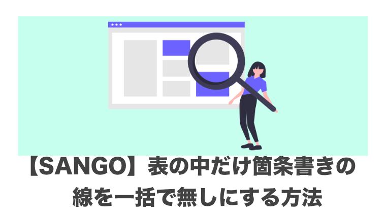 【SANGO】表の中だけ箇条書きの線を一括で無しにする方法【WordPress】