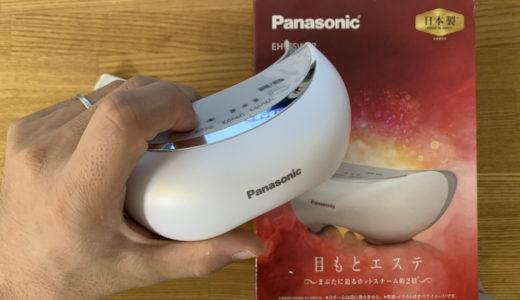 【Panasonic】目元エステは効果ある?目の疲れが改善され爆睡でおすすめです。【アイマッサージャー】