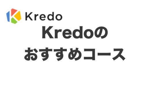 Kredo(オンライン)のおすすめコースは?Webベーシック&Webデザインコースでカスタマイズ!