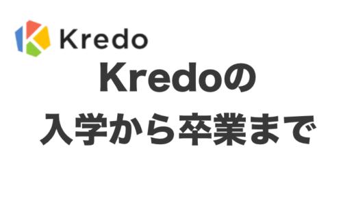 kredoの入学から卒業までの流れ。受講内容を徹底解説!