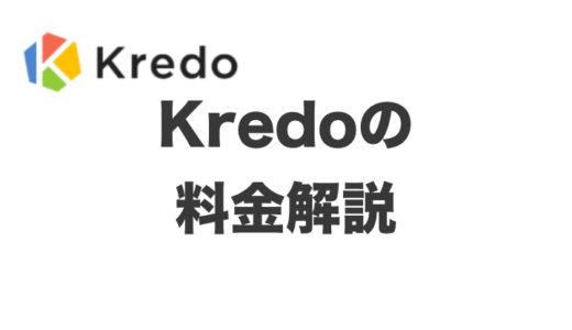 Kredo(オンライン)の料金解説|費用はどのくらい?高い?安い?他のスクールと比較してみた