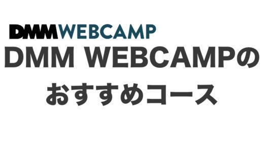 DMM WEBCAMPのおすすめコースは?専門技術講座なら最大56万円のキャッシュバック!
