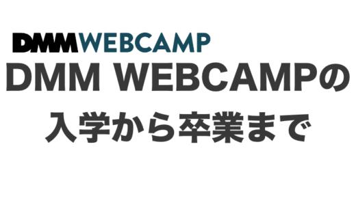 DMMWEBCAMPの入学から卒業までの流れを徹底解説!