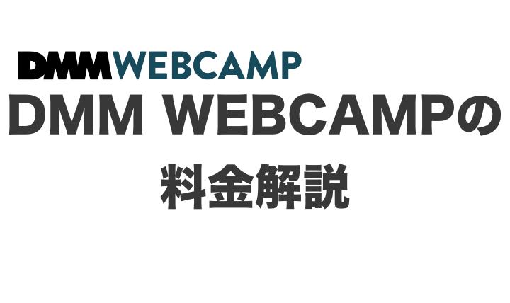DMM WEBCAMPの料金解説|費用はどのくらい?高いの?安いの?