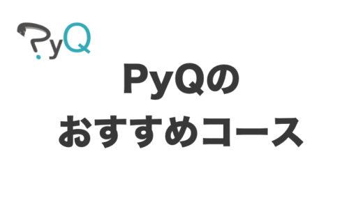 PyQの未経験におすすめコースは?まずはライトプランからはじめよう