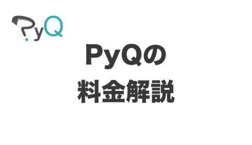 PyQの料金解説|費用はどのくらい?高い?安い?他のスクールと比較してみた