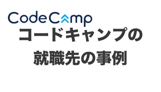 コードキャンプの就職(転職)先はどんな企業がある?未経験でも希望あり!