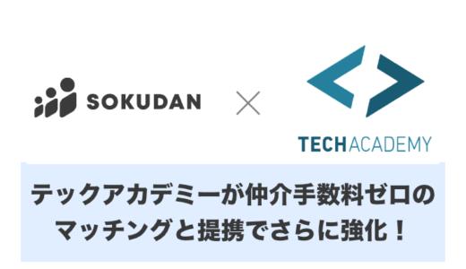 【仲介手数料ゼロ】テックアカデミーがSOKUDANと提携しリモート案件が探しすく!【リモートワーク】