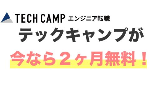 【11月15日まで】テックキャンプが今なら2ヶ月無料!新支払いプラン登場!