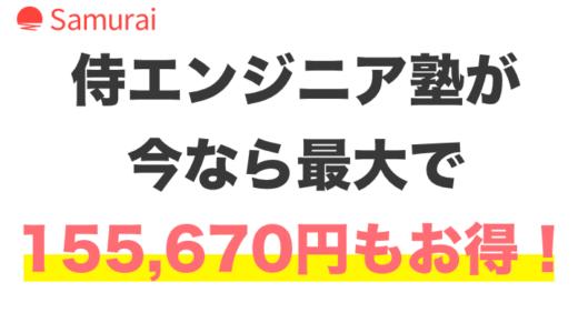 【11月15日まで】侍エンジニア塾が今なら最大で約15万円もお得!