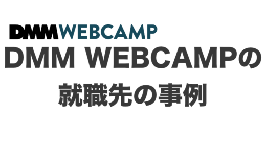 DMM WEBCAMPの就職(転職)先はどんな企業がある?未経験でも希望あり!