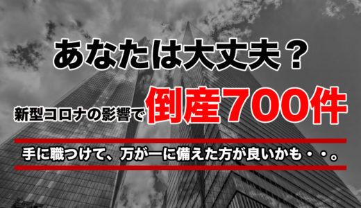 【失業】新型コロナの影響で倒産700件【明日は我が身】