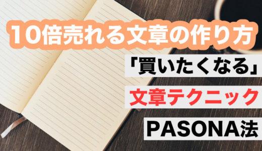 10倍売れる文章の作り方5|「買いたくなる」文章テクニック【PASONAの法則】