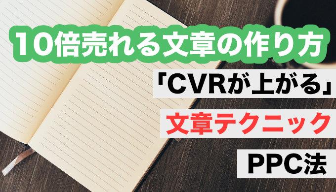 10倍売れる文章の作り方4|「CVRが上がる」文章テクニック【PPCの法則】