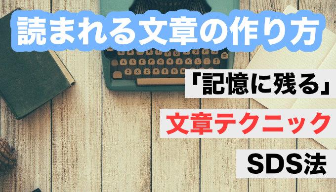 10倍売れる文章の作り方3|「記憶に残る」文章テクニック【SDS法】