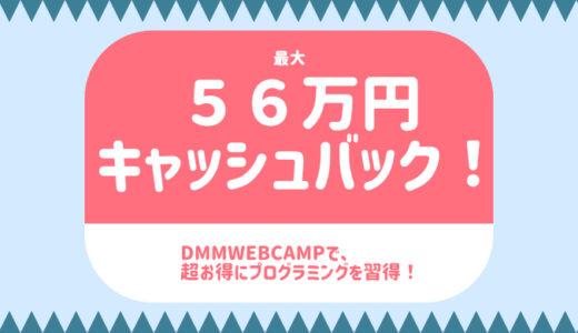 【最大56万円キャッシュバック!】DMMWEBCAMPの給付金を受けて超お得にプログラミングを習得【Reスキル講座】