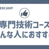 【DMM WEBCAMP COMMIT】専門技術コースとは?こんな人におすすめ