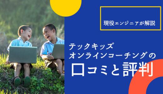 【口コミ・評判】テックキッズオンラインコーチングの特徴を現役SEが解説!料金やカリキュラムの紹介!【子供向けプログラミング】