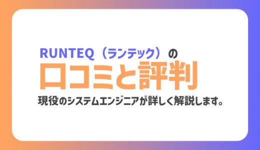 【口コミ・評判】RUNTEQ(ランテック)の特徴を現役SEが解説!料金やカリキュラムの紹介!