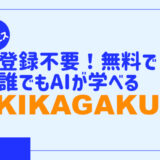 【キカガクの新サービス】登録不要!無料で誰でもAIを学べる「KIKAGAKU」