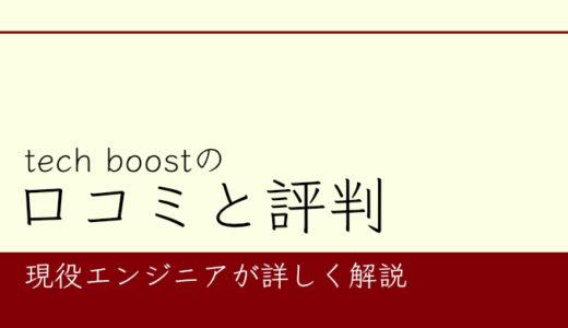 【口コミ・評判】tech boost(テックブースト)の特徴を現役SEが解説!料金やカリキュラムの紹介!