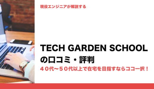 【口コミ・評判】TECH GARDEN SCHOOL(テックガーデンスクール)の特徴を現役SEが解説!【40代〜50代以上で在宅したいならココ】