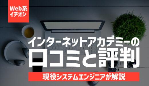【口コミ・評判】インターネットアカデミーの特徴を現役SEが解説【カリキュラム・料金など】