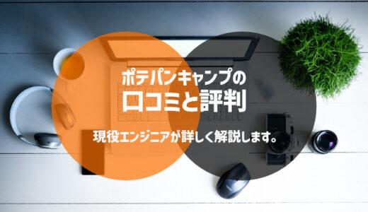 【口コミ・評判】ポテパンキャンプの特徴を現役SEが解説【カリキュラム・料金など】