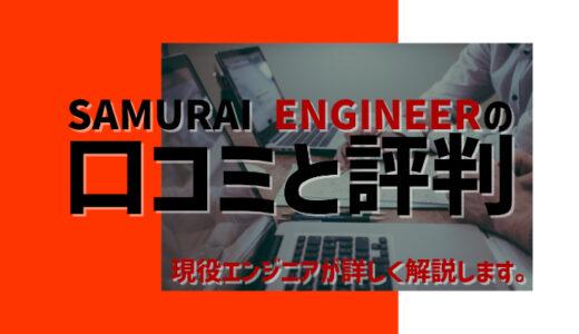 【口コミ・評判】侍エンジニアの特徴を現役SEが解説【カリキュラム・料金など】