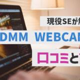 【口コミ・評判】DMM WEBCAMPの特徴を現役SEが解説【カリキュラム・料金など】
