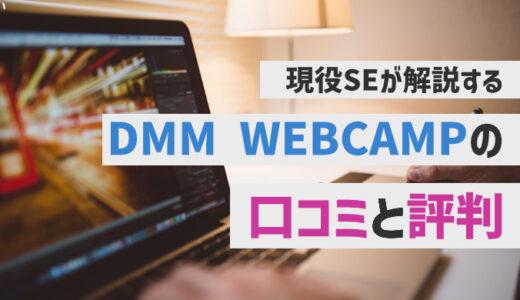 口コミ・評判|DMM WEBCAMPについて知っておきたい事を現役SEが解説|特徴・カリキュラム・料金
