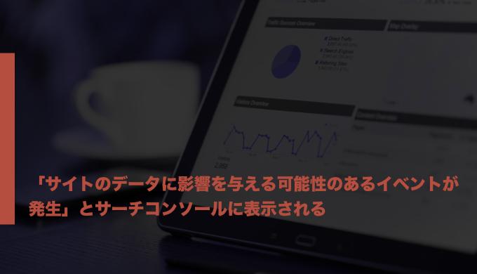 問題無し:「サイトのデータに影響を与える可能性のあるイベントが発生」とサーチコンソールに表示される