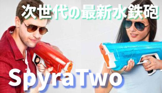 次世代の最新電動水鉄砲:SpyraTwo(スパイラツー)が面白そう!