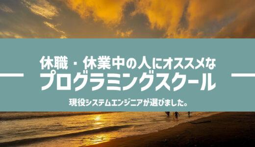 【現役SEが選ぶ】休業・休職中の人へオススメなプログラミングスクール【厳選2社】