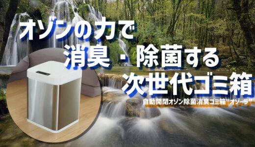 ゴミ箱を清潔に!オゾンの力で「除菌+消臭」できる「オゾーラ」