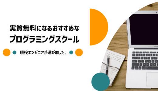 【現役SEが選ぶ】実質無料になるオススメなプログラミングスクール【厳選】