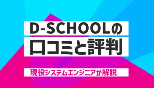 【口コミ・評判】D-SCHOOLの特徴を現役SEが解説【子供向けプログラミング】