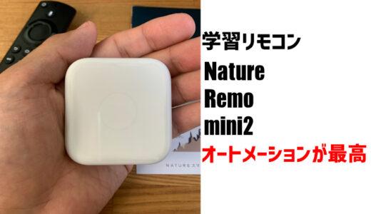 学習リモコン:Nature Remo mini2(ネイチャーリモミニ)のオートメーションが便利すぎた!