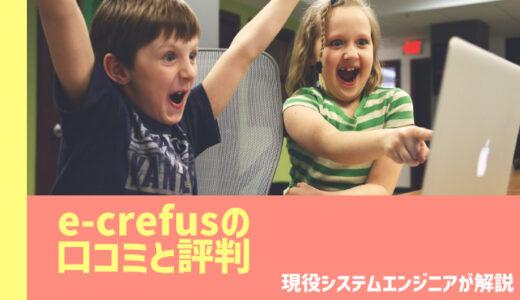 【口コミ・評判】e-crefus(イークレファス)の特徴を現役SEが解説【コース・料金など】