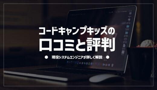 【口コミ・評判】コードキャンプキッズの特徴を現役SEが解説(オンライン対応あり!)【コース・料金など】