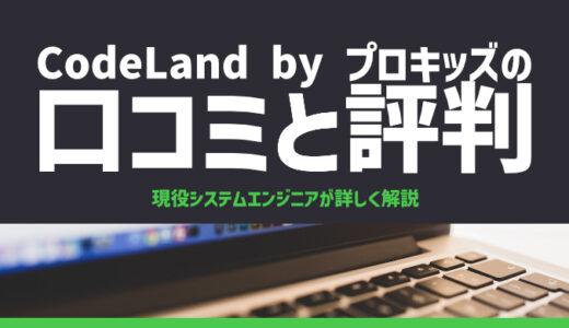 口コミ・評判|CodeLand by プロキッズ(コードランド)の特徴を現役SEが解説|コース・料金など