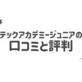 【口コミ・評判】テックアカデミージュニア オンライン教室の特徴を現役SEが解説【コース・料金など】