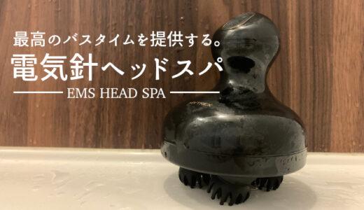 ヘッドスパ!|電気針の頭皮マッサージ器が気持ち良すぎた|MYTREX EMS HEAD SPA