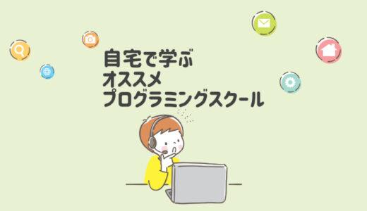 子供向け|オンライン(自宅)で学ぶプログラミングスクール3選|失敗しない選び方