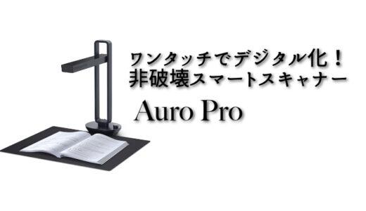本をワンタッチでデジタル化!非破壊スマートスキャナーAura Pro(オーラ プロ)