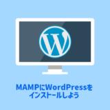 MAMPにWordPressをインストールしてローカル開発環境を構築しよう!